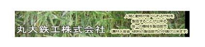 丸大鉄工株式会社