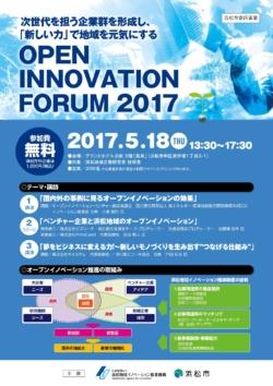5/18「オープンイノベーションフォーラム2017」のご案内