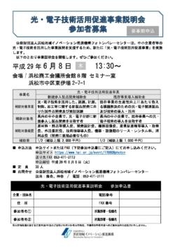 6/8「光・電子技術活用促進事業説明会」のご案内