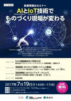 7/19 新産業創出セミナー「AIとIoTでものづくり現場が変わる」のご案内