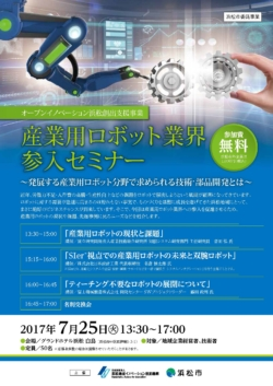 7/25「産業用ロボット業界参入セミナー」のご案内