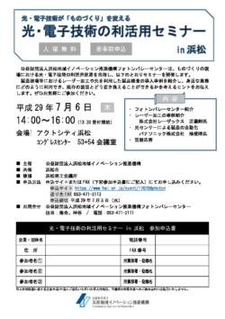 7/6「光・電子技術の利活用セミナー in 浜松」のご案内