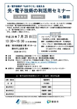 7/25「光・電子技術の利活用セミナー in 磐田」のご案内