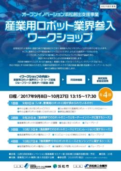 9/8~「産業用ロボット業界参入ワークショップ」のご案内