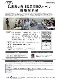 9/14 第3期 はままつ自社製品開発スクール成果発表会