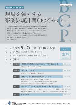 9/25 「現場を強くする事業継続計画(BCP)セミナー」のご案内