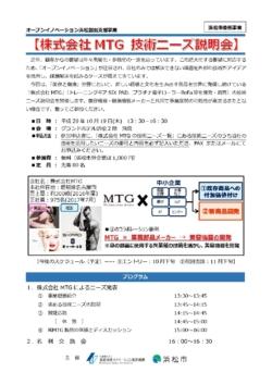 10/19「株式会社MTG 技術ニーズ説明会」のご案内