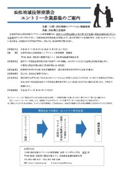 11/25or12/2 浜松地域技術商談会 エントリー企業募集のご案内