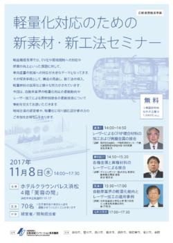 11/8 軽量化対応のための新素材・新工法セミナー