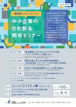 12/14 中小企業の自社製品開発セミナー