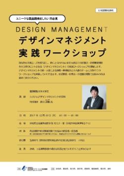 12/19 デザインマネジメント実践ワークショップの開催