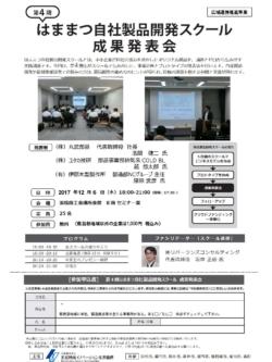12/6 第4期 はままつ自社製品開発スクール成果発表会