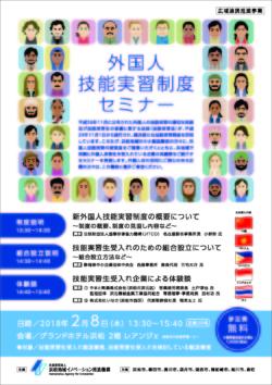 2/8 「外国人技能実習制度セミナー」のご案内