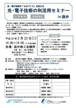 2/23「光・電子技術の利活用セミナー in 袋井」のご案内
