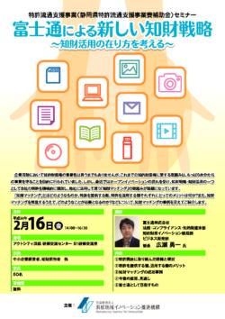 2/16 特許流通支援セミナー「富士通による新しい知財戦略 ~知財活用の在り方を考える~」のご案内