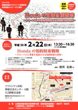 2/22 知的財産セミナー「Hondaの知的財産戦略 -グローバルに事業を発展させる知的財産の活用」のご案内