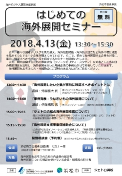 4/13「はじめての海外展開セミナー」のご案内