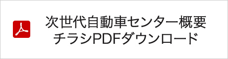 チラシPDF印刷(PDF形式:1.5MB)
