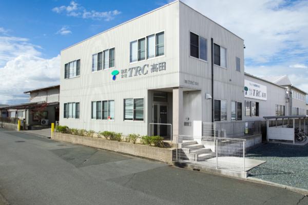 株式会社TRC高田