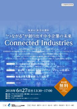 """6/27「""""つながる""""が創り出す中小企業の未来 Connected Industries」のご案内"""