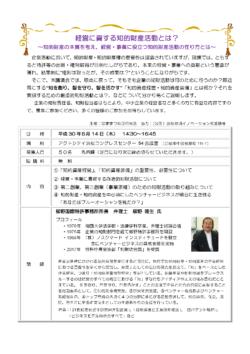 6/14 はままつ知財研究会講演会「経営に資する知的財産活動とは?」のご案内【終了】