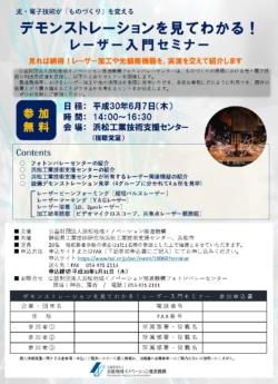 6/7「デモンストレーションを見てわかる!レーザー入門セミナー」のご案内