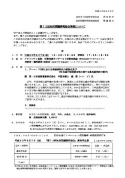 9/7 はままつ知財研究会IP部会「中国における商標権利化の留意点及び OEM 生産の侵害該当性に関する最高裁判決の紹介」のご案内