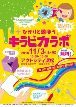 11/3「ひかりと遊ぼう キラピカラボ」のご案内