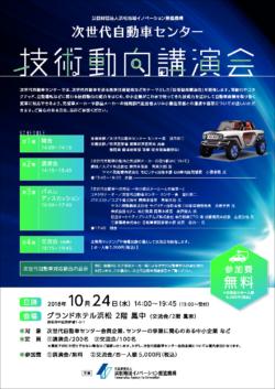10/24 次世代自動車センター技術動向講演会