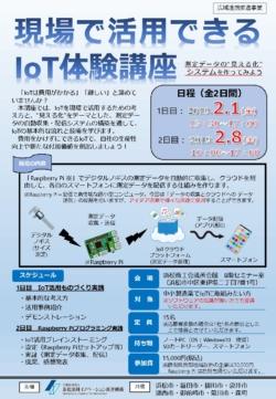 2/1・8「現場で活用できるIoT体験講座(全2日間)」のご案内