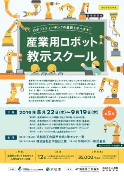 8/22~9/19「ロボットティーチングの基礎を学べます!~ 産業用ロボット教示スクール(全5日間)」のご案内