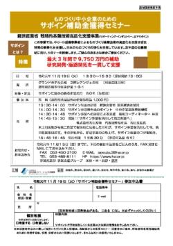 【募集終了】11/19(火)サポイン補助金獲得セミナーのご案内