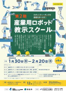 【募集終了】1/30~2/20「ロボットティーチングの基礎を学べます!~ 産業用ロボット教示スクール(第2期・全4日間)」のご案内
