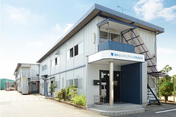 橋本エンジニアリング株式会社