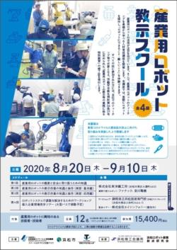 【募集終了】8/20~9/10「産業用ロボット教示スクール(全4回)」のご案内