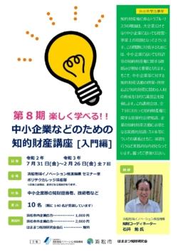 第8期 楽しく学べる!!「中小企業などのための知的財産講座(入門編)」全7回