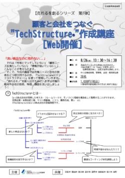"""【募集終了】8/26「顧客と会社をつなぐ """"TechStructure®講座""""」のご案内"""