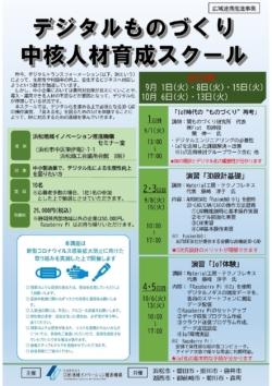 9/1~「デジタルものづくり中核人材育成スクール(全5回)」のご案内