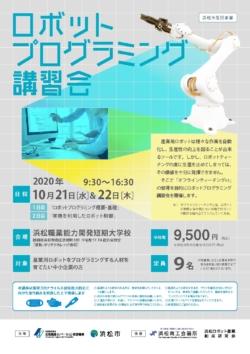 【募集終了】10/21・10/22「ロボットプログラミング講習会」のご案内