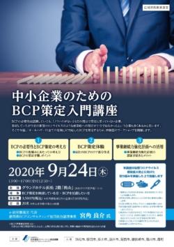 【募集終了】9/24「中小企業のためのBCP策定入門講座」のご案内