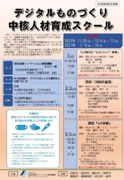 【募集終了】11/20~「デジタルものづくり中核人材育成スクール(全5回)」のご案内
