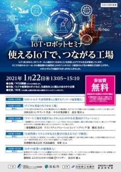 【募集終了】1/22 IoT・ロボットセミナー「使えるIoTで、つながる工場」開催のご案内