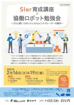 【終了】2/16・2/19「SIer育成講座×協働ロボット勉強会 ~プロに聞く!ロボットシステムインテグレーターの勘所~」のご案内