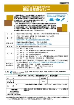 【終了】4/12 「ものづくり中小企業のための補助金獲得セミナー」ご案内
