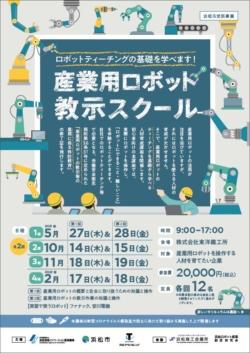 【募集終了】5/27~5/28「産業用ロボット教示スクール 第1期(全2回)」のご案内
