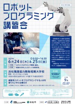 【募集終了】6/24・6/25「ロボットプログラミング講習会」のご案内