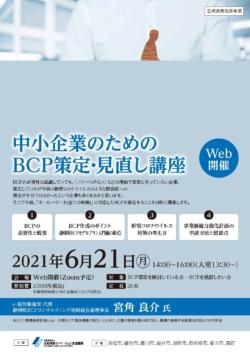 【募集期限延長】6/21「中小企業のためのBCP策定・見直し講座」のご案内