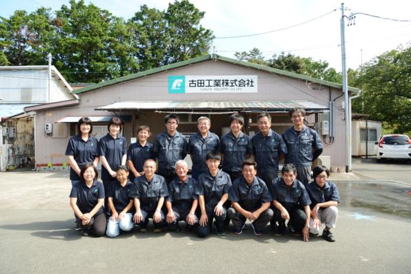古田工業株式会社