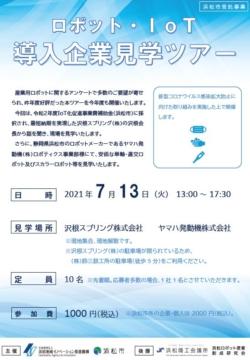 【募集終了】7/13「ロボット・IoT導入企業見学ツアー」開催のご案内
