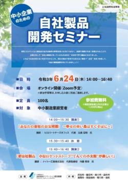 【募集期限延長】6/24「中小企業のための自社製品開発セミナー」のご案内
